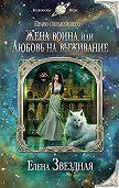 Елена Звёздная -Жена воина, или Любовь на выживание