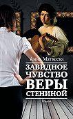 Анна Александровна Матвеева -Завидное чувство Веры Стениной
