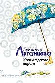 Татьяна Луганцева -Капли гадского короля
