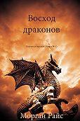 Морган Райс -Восход драконов