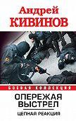 Андрей Кивинов -Цепная реакция