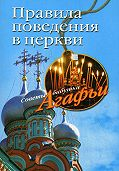 Агафья Звонарева -Правила поведения в церкви