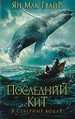 Ян Мак-Гвайр -Последний кит. В северных водах