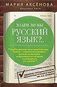 Мария Аксенова -Знаем ли мы русский язык?..