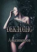 Александр Казимиров -Декаданс. Стихи