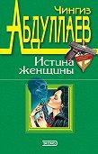 Чингиз Абдуллаев - Уйти и не вернуться