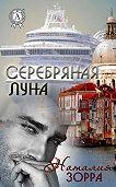 Наталия Зорра -Серебряная Луна