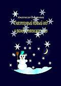 Анастасия Подлеснова -Счастливый Новый год ирождественскоечудо