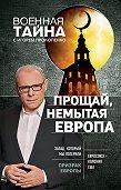 Игорь Прокопенко -Прощай, немытая Европа