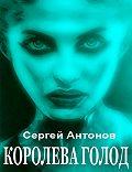 Сергей Антонов -Королева голод (сборник)