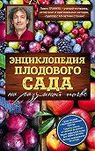 Павел Траннуа -Энциклопедия плодового сада на разумной почве