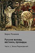Борис Романов -Русские волхвы, вестники, провидцы. Часть 1. Эпоха Рюриковичей