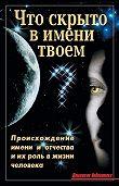 В. Лещинская -Что скрыто в имени твоем?