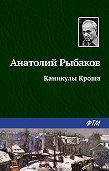 Анатолий Рыбаков -Каникулы Кроша
