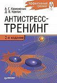 Андрей Каменюкин, Дмитрий Ковпак - Антистресс-тренинг