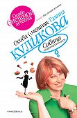 Галина Куликова - Сабина на французской диете