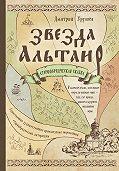 Димитрий Урушев -Звезда Альтаир. Старообрядческая сказка