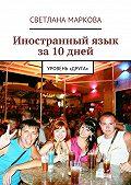 Светлана Маркова -Иностранныйязык за10дней. Уровень «Друга»