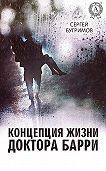 Сергей Бугримов -Концепция жизни доктора Барри
