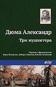Александр Дюма -Три мушкетера
