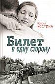 Наталья Костина - Билет в одну сторону