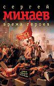 Сергей Минаев -Время героев (сборник)