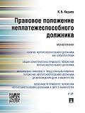 Константин Кораев - Правовое положение неплатежеспособного должника. Монография