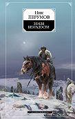 Ник Перумов -Земля без радости (Книга Эльтары и Аргниста)