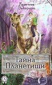 Кристина Выборнова -Тайна Планетищи