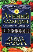 Марина Мичуринская -Лунный календарь садовода-огородника 2011-2013