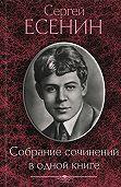 Сергей Есенин -Собрание сочинений водной книге