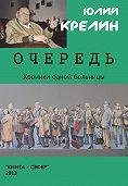 Юлий Крелин -Очередь
