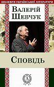 Валерій Шевчук -Сповідь