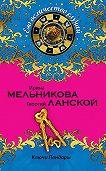 Ирина Мельникова, Георгий Ланской - Ключи Пандоры