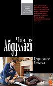 Чингиз Абдуллаев -Отрицание Оккама
