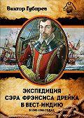 Виктор Губарев -Экспедиция сэра Фрэнсиса Дрейка в Вест-Индию в 1585–1586 годах