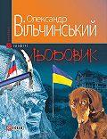Олександр Вільчинський - Льодовик
