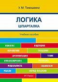 У. Тимошенко -Шпаргалка по логике. Учебное пособие.
