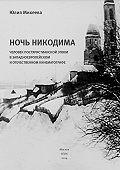 Юлия Михеева -Ночь Никодима: человек постхристианской эпохи в западноевропейском и отечественном кинематографе