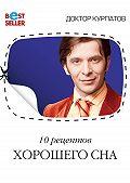 Андрей Курпатов -10 рецептов хорошего сна