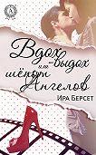 Ира Берсет - Вдох-выдох или шёпот Ангелов
