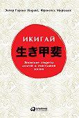 Франсеск Миральес -Икигай: Японские секреты долгой и счастливой жизни