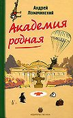Андрей Ломачинский -Академия родная