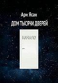 Ари Ясан -Дом Тысячи Дверей. Начало