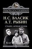 Николай Власик, Алексей Рыбин - Сталин. Личная жизнь (сборник)