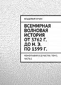 Владимир Кучин - Всемирная волновая история от 3762 г. до н. э. по 1599 г.