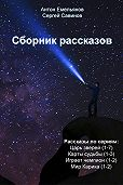 Антон Емельянов -Сборник рассказов