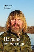 Филимон Сергеев -Идущий от солнца