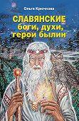 Ольга Крючкова -Славянские боги, духи, герои былин