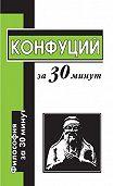 Алексей Александрович Маслов - Конфуций за 30 минут
